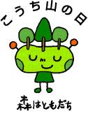 こうち山の日イメージキャラクター森ちゃん