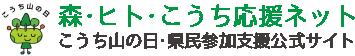 森・ヒト・こうち応援ネット