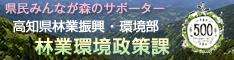 高知県林業振興・環境部 林業環境政策課