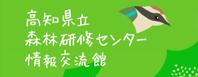 高知県立森林研修センター情報交流館
