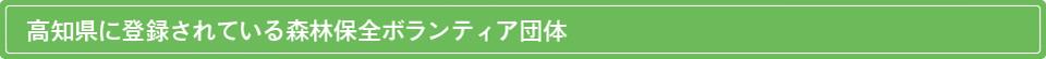 高知県に登録されている森林保全ボランティア団体