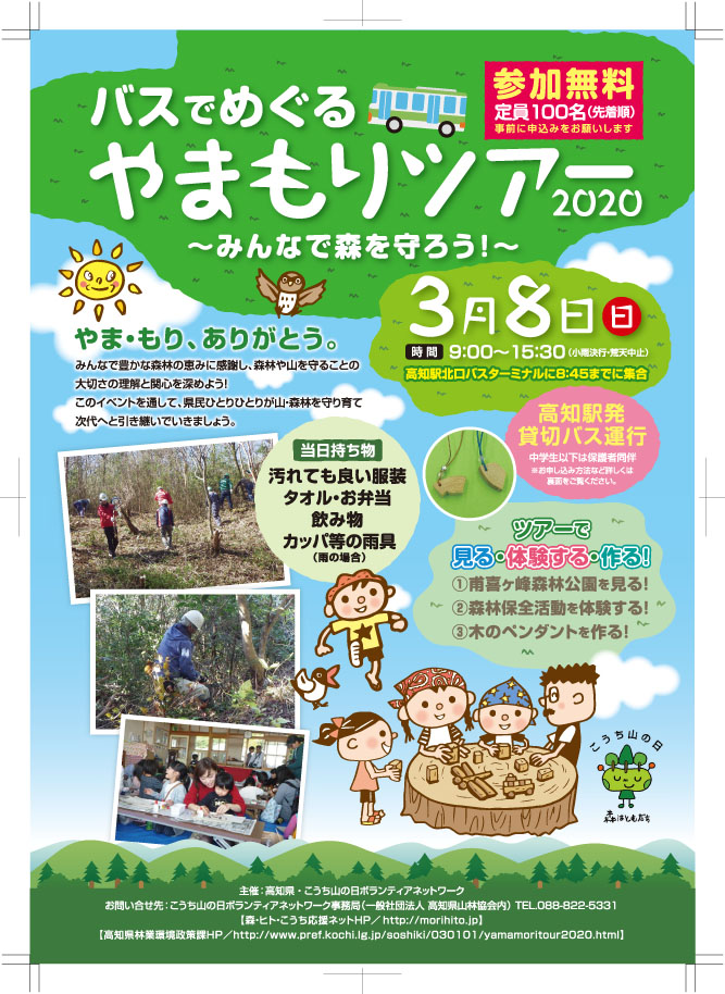 山の日イベントA4.2020.3